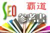 『覇道SEO(マニュアル)500ページの参考書』